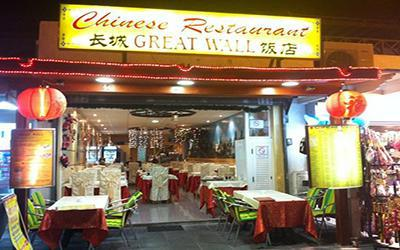Great Wall - Restaurante Chino y Asiatico Lanzarote - Puerto del Carmen